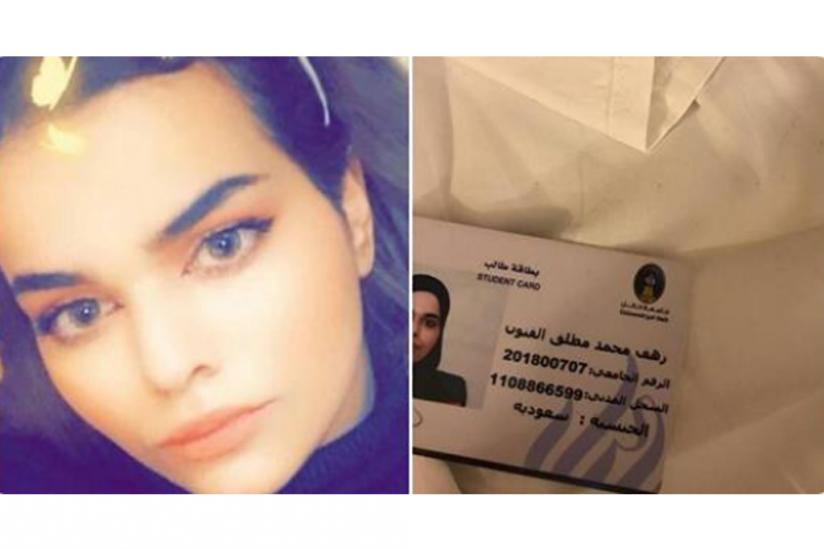Rahaf Mohammed al-Kunun