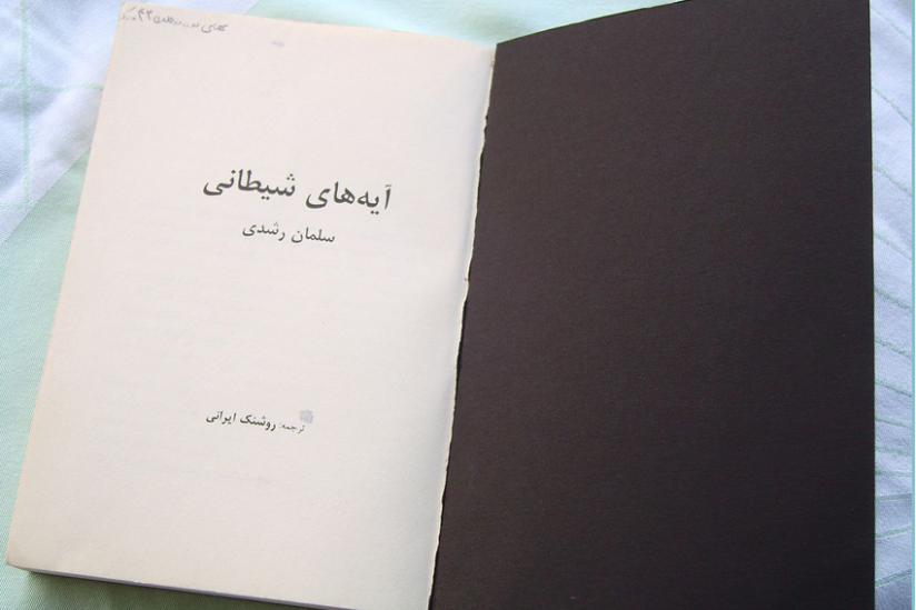 """Illegale iranische Ausgabe des Buches """"Satanische Verse"""" von 1988"""
